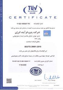 گواهینامه ISO/TS 29001:2010